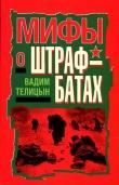 Книга Мифы о штрафбатах автора Вадим Телицын
