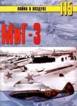 Книга Миг-3 автора С. Иванов
