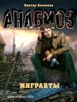 Книга Мигранты автора Виктор Косенков