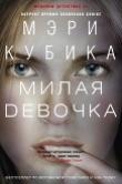 Книга Милая девочка автора Мэри Кубика