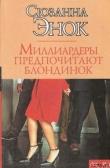 Книга Миллиардеры предпочитают блондинок автора Сюзанна Энок