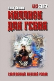 Книга Миллион для гения автора Олег Ёлшин