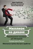 Книга Миллион на диване автора Николай Мрочковский