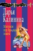 Книга Миллион под брачным ложем автора Дарья Калинина