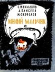 Книга Милый мальчик автора Сергей Михалков
