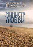 Книга Министр любви [сборник рассказов] автора Александр и Лев Шаргородские