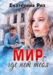 Книга Мир, где нет тебя автора Екатерина Риз