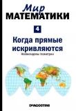 Книга Мир математики. т.4. Когда прямые искривляются. Неевклидовы геометрии автора Жуан Гомес