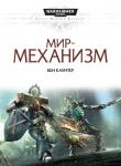 Книга Мир-механизм автора Бен Каунтер