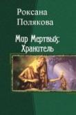 Книга Мир Мертвых: Хранитель (СИ) автора Роксана Полякова