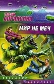 Книга Мир не меч автора Татьяна Апраксина