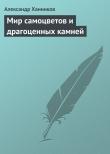 Книга Мир самоцветов и драгоценных камней автора Александр Ханников
