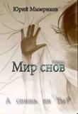 Книга Мир снов автора Юрий Мымриков