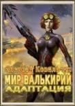 Книга Мир Валькирий: Адаптация (СИ) автора Алексей Ковальчук
