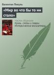 Книга «Мир во что бы то ни стало» автора Валентин Пикуль