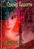 Книга Мираж автора Сохейр Хашогги