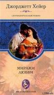 Книга Миражи любви автора Джорджетт Хейер