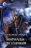 Книга Мириады светлячков автора Алескандер Зайцев