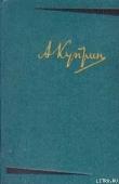 Книга Мирное житие автора Александр Куприн