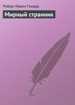 Книга Мирный странник автора Роберт Ирвин Говард