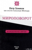 Книга Мироповорот автора Петр Хомяков