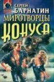 Книга Миротворцы автора Сергей Барнатин
