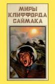 Книга Миры Клиффорда Саймака. Книга 11 автора Клиффорд Дональд Саймак