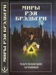 Книга Миры Рэя Брэдбери. Том 1 автора Рэй Дуглас Брэдбери