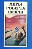 Книга Миры Роберта Шекли. Книга 3 автора Роберт Шекли