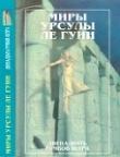 Книга Миры Урсулы ле Гуин. Том 11 автора Урсула Кребер Ле Гуин