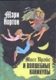 Книга Мисс Прайс и волшебные каникулы автора Мэри Нортон