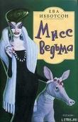 Книга Мисс Ведьма автора Ева Ибботсон
