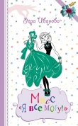 Книга Мисс «Я все могу!» автора Вера Иванова