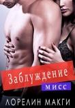 Книга Мисс Заблуждение (ЛП) автора Лорелин Макги