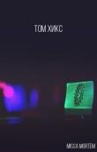 Книга Missa mortem автора Том Хикс