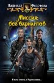 Книга Миссия: без вариантов автора Надежда Федотова
