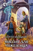 Книга Миссия для чужеземца автора Сергей Малицкий