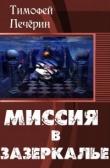 Книга Миссия в Зазеркалье (СИ) автора Тимофей Печёрин