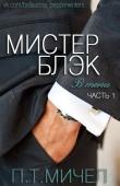 Книга Мистер Блэк (ЛП) автора П. Т. Мичел