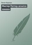 Книга Мистер Поттер лечится покоем автора Пэлем Вудхаус
