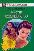 Книга Мистер совершенство автора Алена Любимова