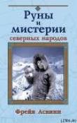 Книга Мистерии и магия Севера автора Фрейя Асвинн