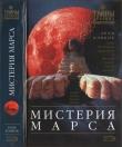 Книга Мистерия Марса автора Грэм Хэнкок