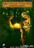 Книга Мистическое путешествие мирного воина автора Дэн Миллмэн