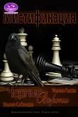 Книга Мистификация автора Ульяна Соболева