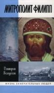Книга Митрополит Филипп автора Дмитрий Володихин