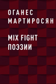 Книга Mix fight поэзии автора Оганес Мартиросян