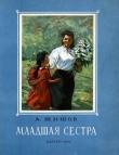 Книга Младшая сестра автора Александр Шишов