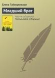 Книга Младший брат автора Елена Гайворонская