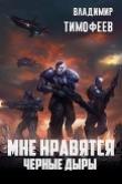 Книга Мне нравятся чёрные дыры (СИ) автора Владимир Тимофеев